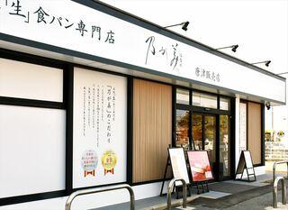 「乃が美」唐津販売店オープン(唐津市)