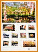 九年庵の記念切手販売 一般公開中止も「地域のPRに」