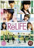 DVD 「ReLIFE リライフ」「ムーンライト」