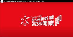 武雄市が制作した新幹線暫定開業のPR動画の一場面