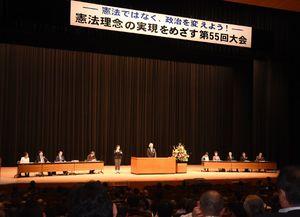 佐賀県で初めて開催された護憲大会=佐賀市の佐賀市文化会館