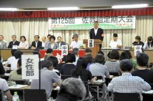 組織拡大と多忙化解消の実現など三つの特別決議を採択した佐賀県教職員組合の定期大会=佐賀市の県教育会館
