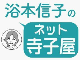 <ネット寺子屋>3大キャリアの新料金プラン