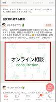 アプリ内のオンライン相談画面(佐賀県提供)