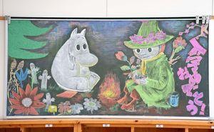 歓迎メッセージとともに、ジブリアニメやキャラクターを描いた黒板アート作品=佐賀市の佐賀北高校