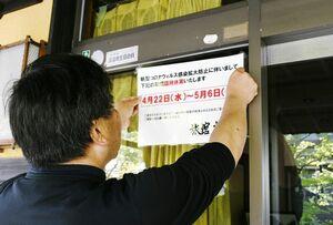 入り口に休館を知らせる張り紙を貼る旅館=佐賀市の古湯温泉