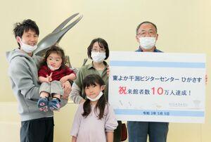 10万人目となった林健太郎さん(左)=佐賀市東与賀町のひがさす(佐賀市提供)