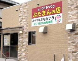 吉野ヶ里町に24日オープンする豚まんのお店手づくり工房なないろ