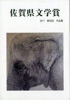 「第55回佐賀県文学賞作品集」の表紙