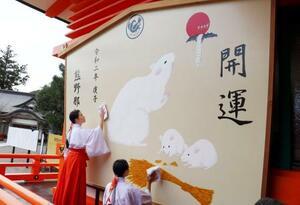 熊野那智大社で来年の「子」に掛け替えられた、えとの大絵馬=19日午前、和歌山県那智勝浦町
