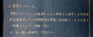 旧日本海軍、人体で毒ガス実験