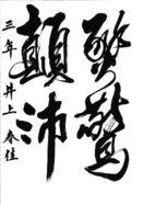 =高校ギャラリー= 379 臨書展・特選作品展