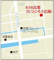 656広場(むつごろう広場)