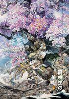 池田学さんの「誕生」が表紙に採用された「高校生の美術3」