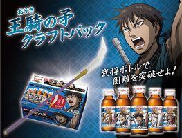 王騎の矛のペーパークラフトが入っている武将ボトルパッケージ