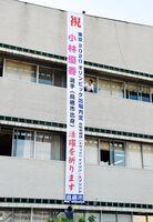 小林優香選手の五輪出場内定を祝う懸垂幕=鳥栖市役所