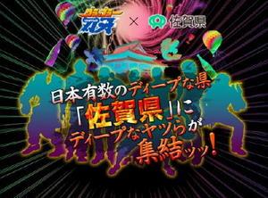 地方創生事業「サガプライズ!」の一環で佐賀県が開設した人気漫画「グラップラー刃牙」とのコラボサイト