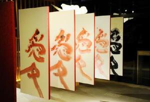 ラウンジに展示されている「愛」のパネル=嬉野市の和多屋別荘