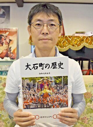 <唐津くんち「二百年の先へ」(上)>「大石町の歴史」編さん