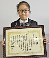 林田夏葉さん
