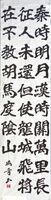 古川 璃音(伊万里3)