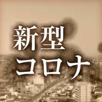 福岡 コロナ 最新