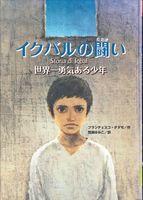 『イクバルの闘い』 フランチェスコ・ダダモ/作 荒瀬ゆみこ/訳 すずき出版
