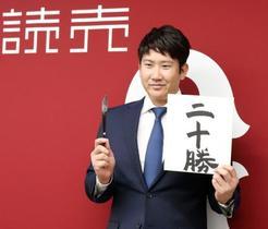 巨人菅野、史上最高6億5千万円