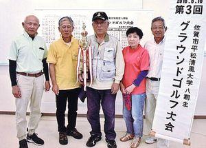 平松清風大学8期生同窓会GG大会の上位入賞者