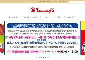 佐賀玉屋ホームページのスクリーンショット