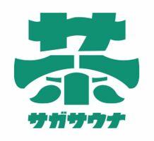 「サガサウナ」のロゴ(提供)