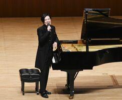 「クラシックにお近づきいただきたい」とベートーベンの話などを分かりやすく紹介する清塚さん