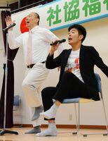 笑いを交えて来場者とレクリエーションをしたレギュラーの松本康太さん(左)と西川晃啓さん=有田町福祉保健センター