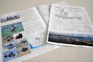 佐賀空港への自衛隊オスプレイ配備計画概要を記し、反対を訴えるチラシ