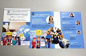 日本人を対象に来年春から新設する「イングリッシュキャリアコース」のパンフレット