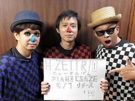 左からピアノフォルテのH ZETT M(エイチ・ゼット・エム)さん、ベースのH ZETT NIRE(エイチ・ゼット・ニレ)さん、ドラムのH ZETT KOU(エイチ・ゼット・コウ)さん
