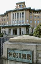 県文書の保存ディスク流出 神奈川