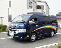 4月1日から運行される大町町の「まちバス」。虹が描かれている
