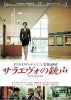 映画「サラエヴォの銃声」のポスター