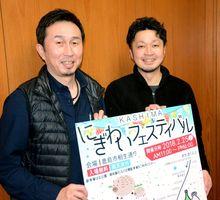 「鹿島の元気を発信する」と語る実行委員長の下村将史さん(左)