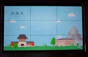 武雄市来訪を伝える画面