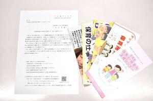 佐賀県が「潜在保育士」向けに送るダイレクトメールの中身。支援体制や、市町の事業などを紹介している