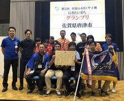 グランプリ獲得を喜ぶ唐津市などの出展関係者(同市提供)