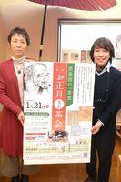 茶会をPRする川本喜美子代表(右)=佐賀市松原の肥前通仙亭