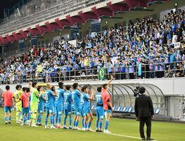 ロアッソ熊本に1-0で勝利して天皇杯3回戦へ進出したサガン鳥栖の選手たちに拍手を送るサポーター=鳥栖市の駅前不動産スタジアム