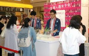 福岡パルコで2日間開かれた「佐賀ん酒試飲会」=福岡市中央区天神福岡パルコ