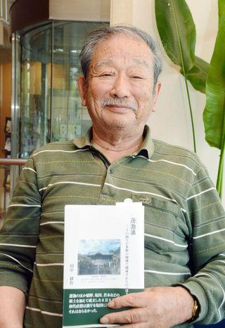 田中耕作さん11冊目の著書