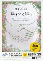 佐賀県労働委員会のPRポスター