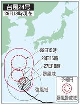 台風24号接近、沖縄は大しけ