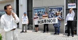 横断幕やプラカードを掲げて「共謀罪」法の強行採決に抗議する人たち=佐賀市の中の小路東交差点